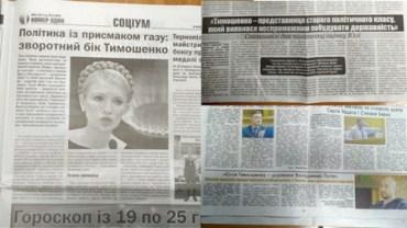 """Статті з ознаками """"чорного піару"""" опубліковані на сторінках газет Тернопільщини"""