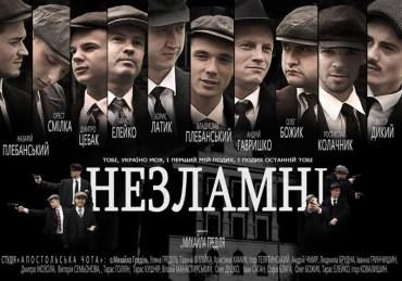 """Українців просять підтримати фільм """"Незламні"""""""
