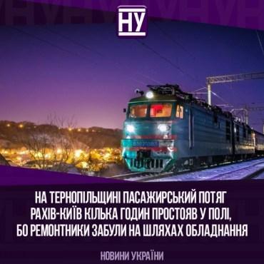 """Нові пригоди """"рахівського поїзда"""" на Тернопільщині"""