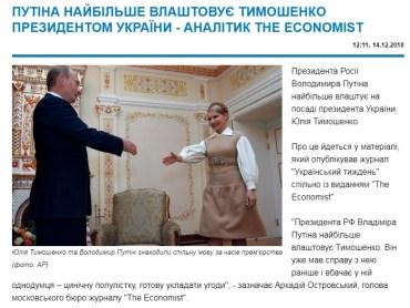 Юлія Тимошенко втратила половину підписників YouTube-каналі
