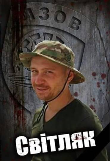 """3 січня у Тернополі вшанують память Андрія Дрьоміна """"Світляка"""""""
