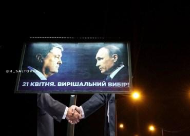 Порошенко порушив закон, розмістивши біг-борд з Путіним