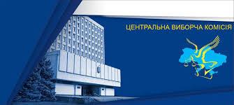 А ви знаєте, хто очолює окружні виборчі комісії в Тернопільській області?