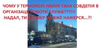 Мер Тернополя Сергій Надал так і не навчився дбати про жителів файного міста