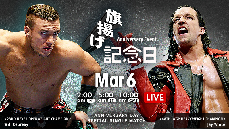 NJPW 47th Anniversary Results