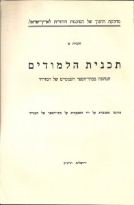 Mizrachi