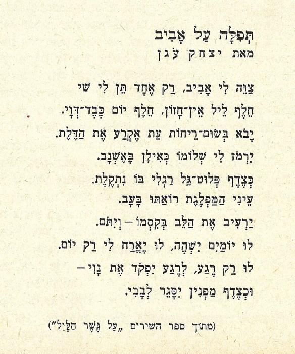 Aviv song-10001