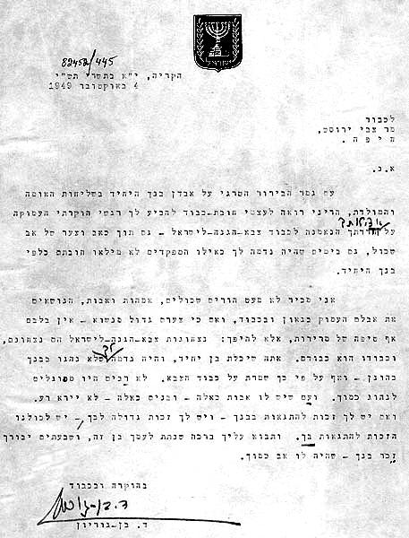 מכתב ב-ג א צבי ירוסט
