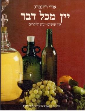 יין מכל דבר קדמי-s