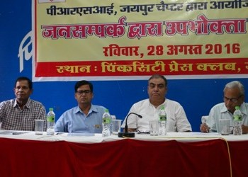"Seminar at Press Club on "" Consumer Satisfaction by PR"""