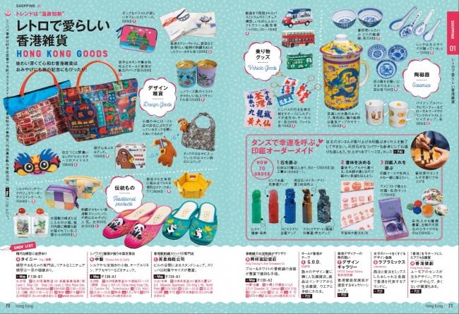 カラフルでかわいいシノアテイストの香港雑貨は、おみやげにも旅の記念にもぴったり