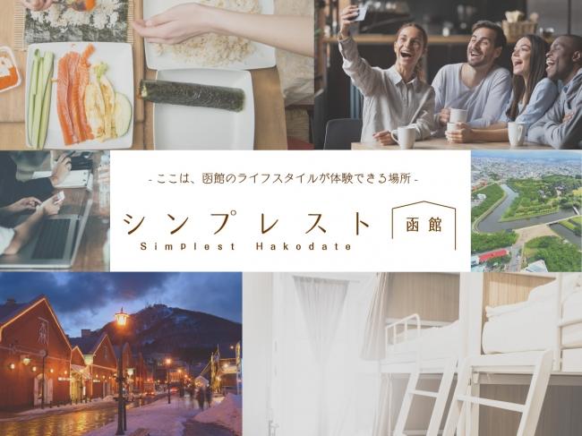 シンプレスト函館-Stay Simple,Rest Local-