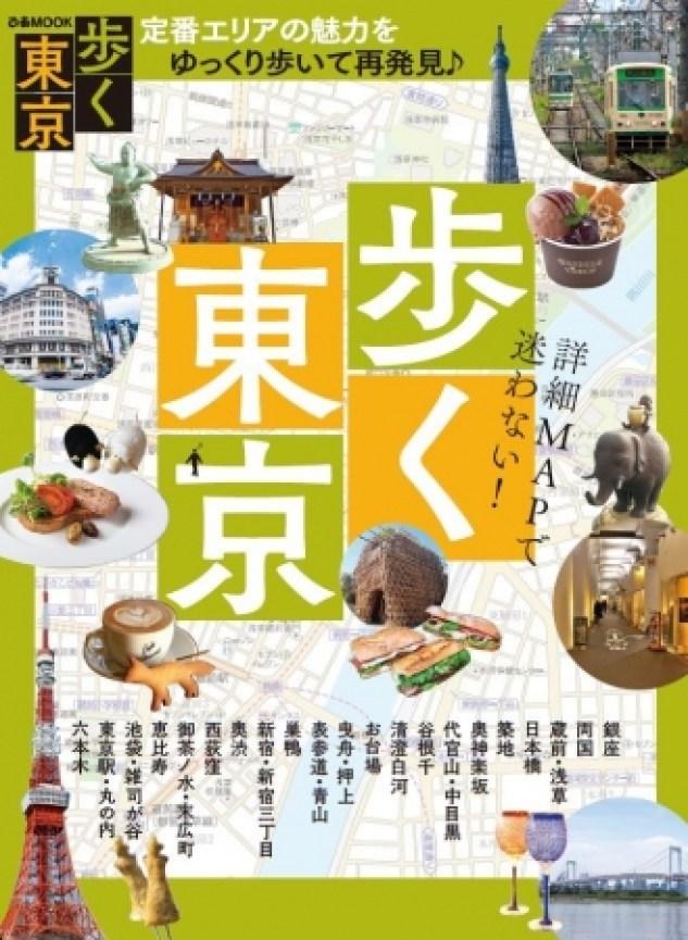『歩く東京』表紙(ぴあMOOK)