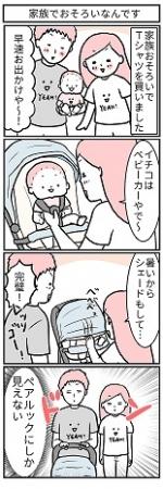 モチコ『育児ってこんなに笑えるんや!』より (c)ぴあ