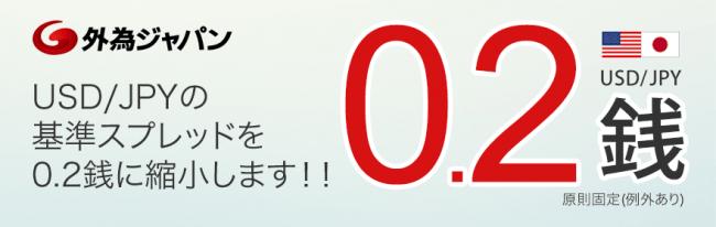 米ドル円基準スプレッドを0.2銭に縮小!