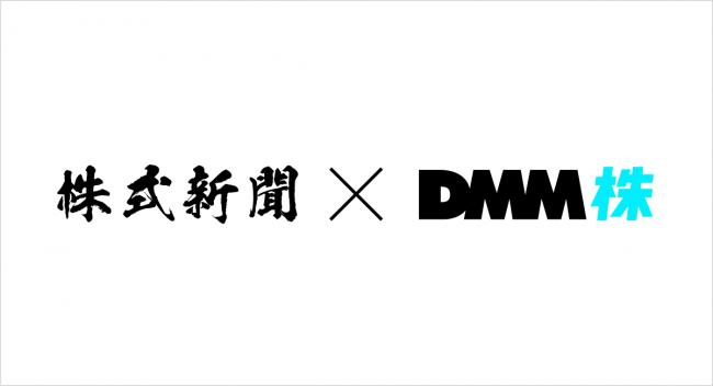 株 dmm