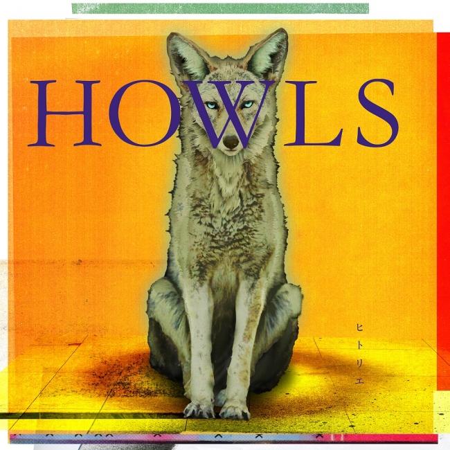 「HOWLS」通常盤