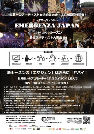 emergenza2020