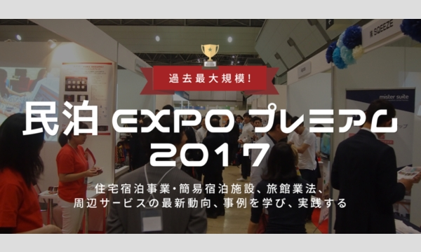日本最大の民泊の祭典