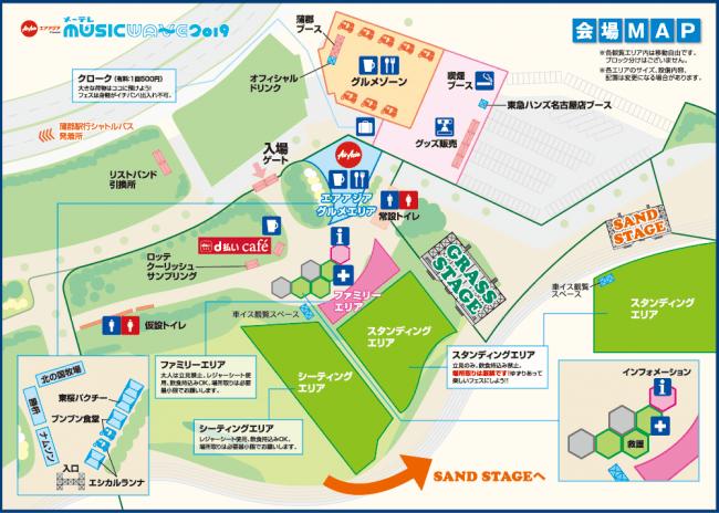 「AirAsia Presents メ~テレ MUSIC WAVE 2019 ~踊るラグーナビーチ~」会場MAP