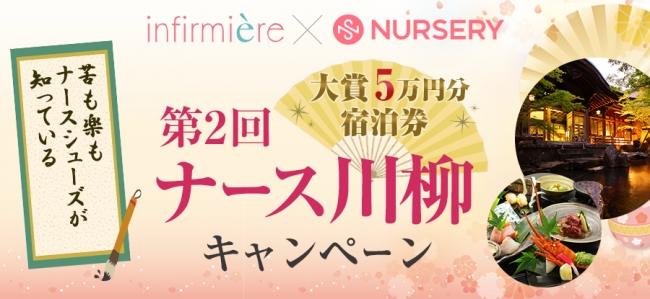 <看護の日応援企画>最大5万円分のクーポンプレゼント!ナース川柳キャンペーン