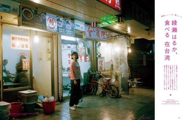 多種多様な食文化が密集する都市、台北。世界中の食通たちが熱いまなざしを注ぐこの街に、女優・綾瀬はるかさんが降り立った。食いしん坊女優と巡る、1 泊2 日、台北美味しい旅。