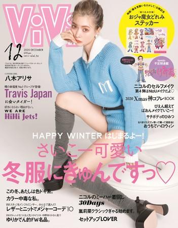2020年12月号(通常版)表紙:八木アリサ