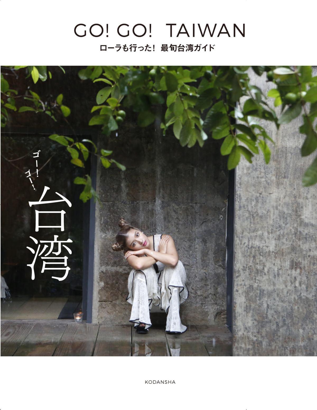 ローラがナビゲーター!【2015年度渡航先 人気ランキング1位】台湾の最旬ガイドが発売!