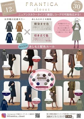 """『FRANTICA closet』の""""30デニール ニュアンスカラータイツ"""" リーフレット"""