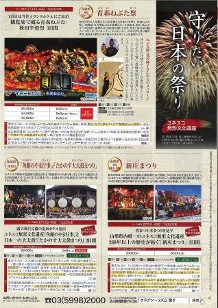 「守りたい日本の祭り」特集ページ(前号)