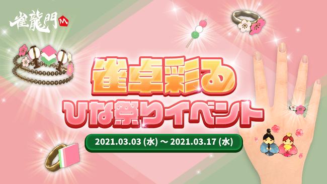 『雀龍門M』ログインするだけで限定アバターアイテムがもらえる!「雀卓彩る ひな祭りイベント」が本日開催!