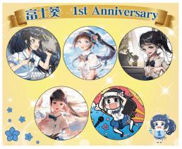 富士葵1stAnniversary記念缶バッチセット 2,000円(税抜)