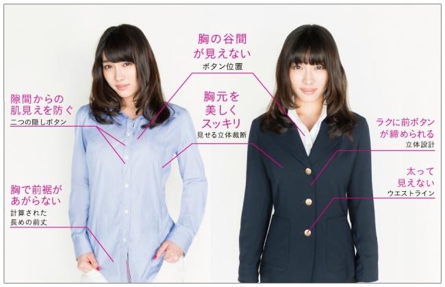 HEART CLOSETの服は、 胸が大きな女性がビジネスシーンで安心して着られる工夫が多数