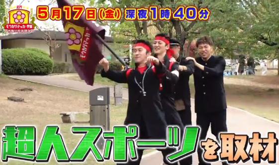 前から、  周平魂(ツートライブ)、  たかのり(ツートライブ)、  山名(アキナ)、  秋山(アキナ)