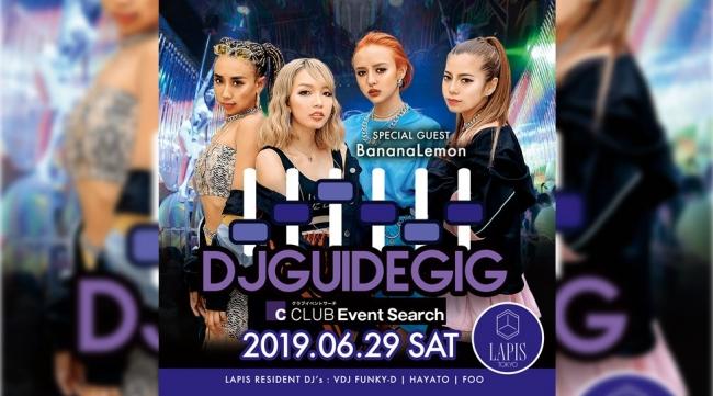 DJ GUIDE GIG 全国の人気クラブイベントを網羅する日本最大級のイベントメディアCLUB EVENTSEARCH DJGUIDEがイベントを開催! ~銀座唯一のクラブミュージックイベント~
