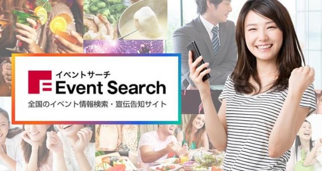 イベントサーチ - 全国のイベント情報検索・宣伝告知サイト