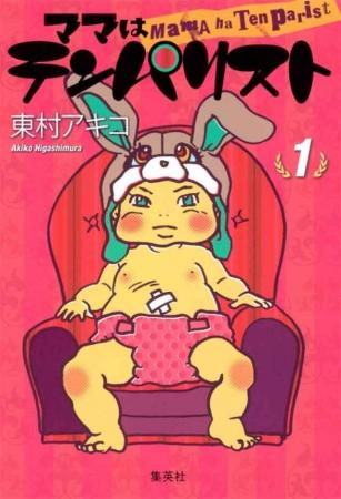 ママはテンパリスト (C)東村アキコ/集英社