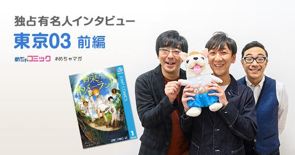 独占有名人インタビュー/東京03