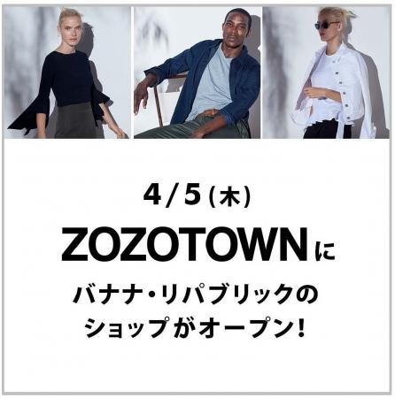 2018年4月5日(木)ZOZOTOWNにバナナ・リパブリックのショップがオープン!
