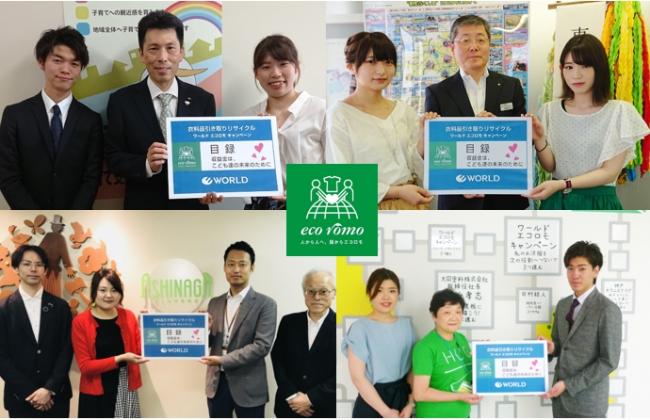 キャンペーンを代表し、 株式会ワールドストアパートナーズの社員が 寄付の目録を贈呈