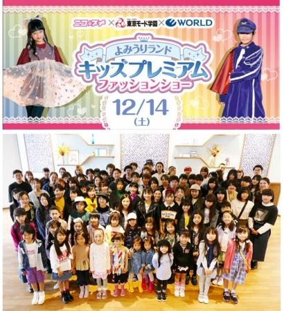 今回参加するモデルキッズと東京モード学園の学生たち