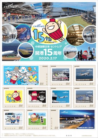 セントレア開港15周年記念オリジナルフレーム切手