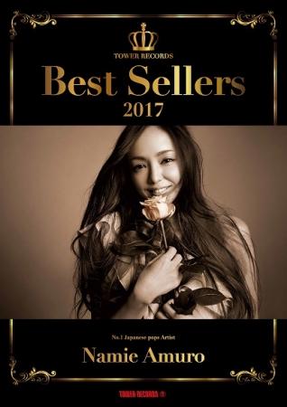 ベストセラーズ2017安室奈美恵