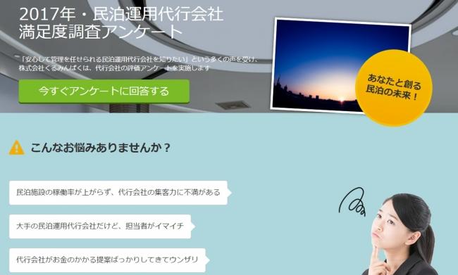 アンケートサイト画面