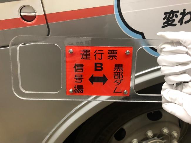 タブレット(運行票)