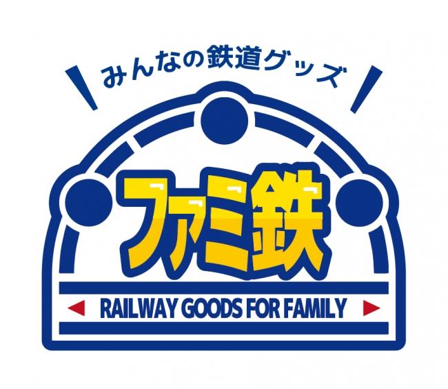 みんなの鉄道グッズ「ファミ鉄(RAILWAY GOODS FOR FAMILY)」