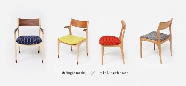 finger marks オリジナル椅子 × mina perhonen