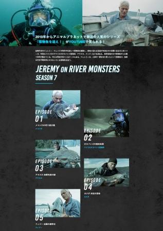 「怪物魚を追え!」の一部エピソードをYouTubeで期間限定公開中