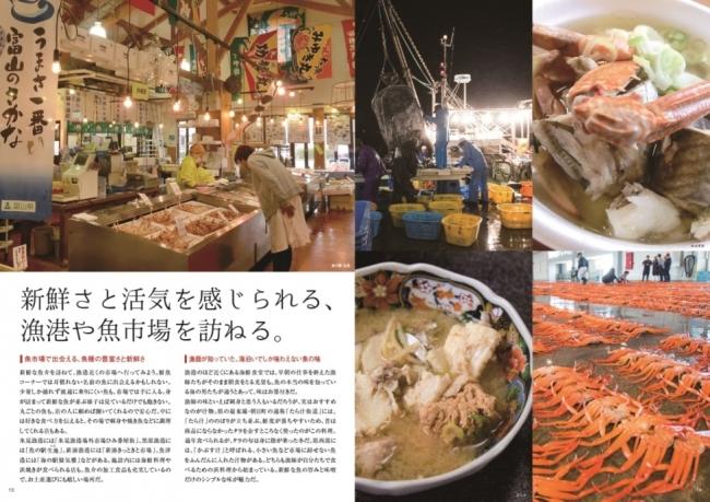 コラム<漁港や魚市場>