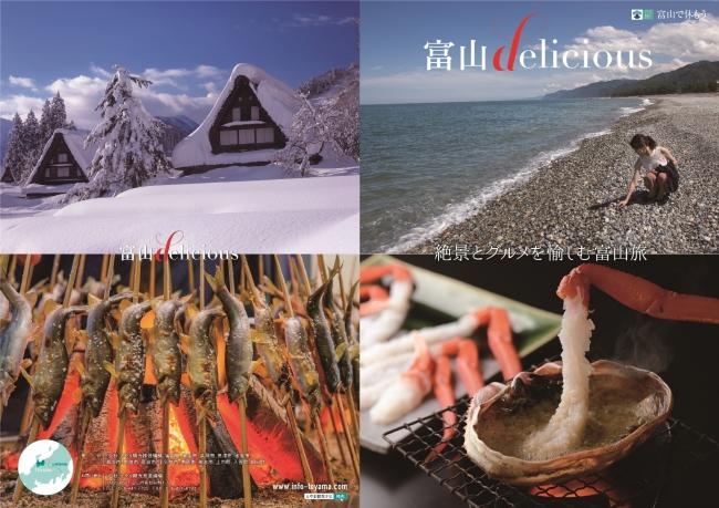 「富山delicious~絶景とグルメを愉しむ富山旅~」(表紙表4)